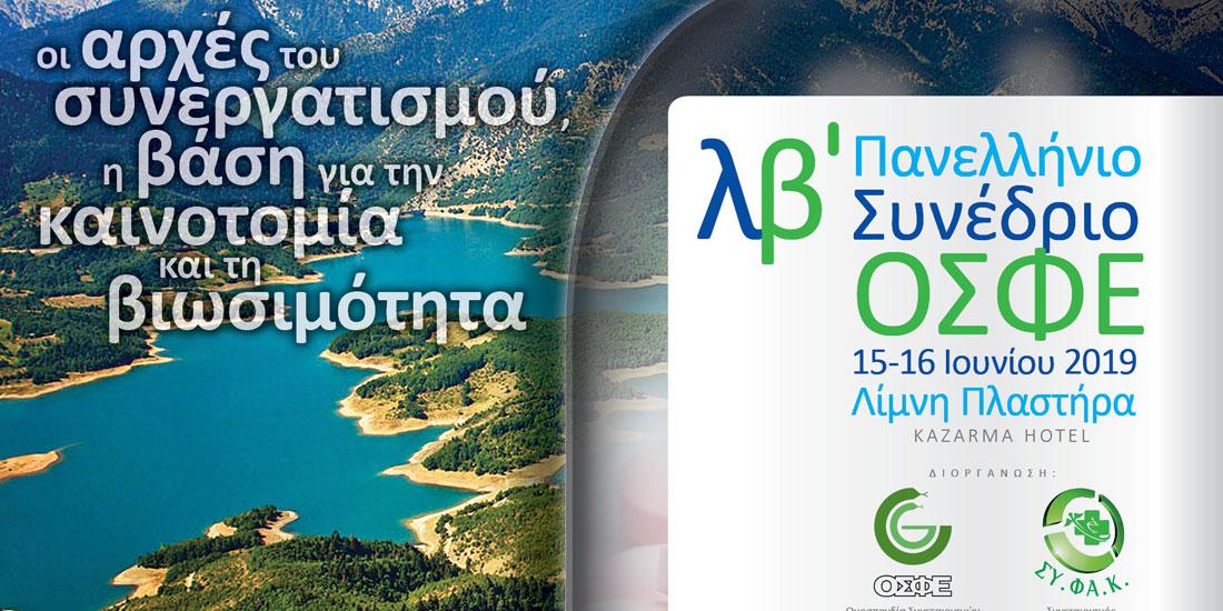32ο Πανελλήνιο Συνέδριο ΟΣΦΕ: «Οι αρχές του συνεργατισμού, η βάση για την καινοτομία και τη βιωσιμότητα»
