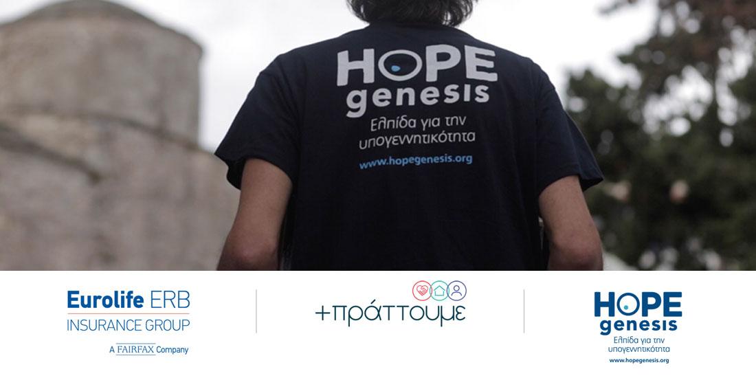 Συνεργασία Eurolife ERB και HOPEgenesis