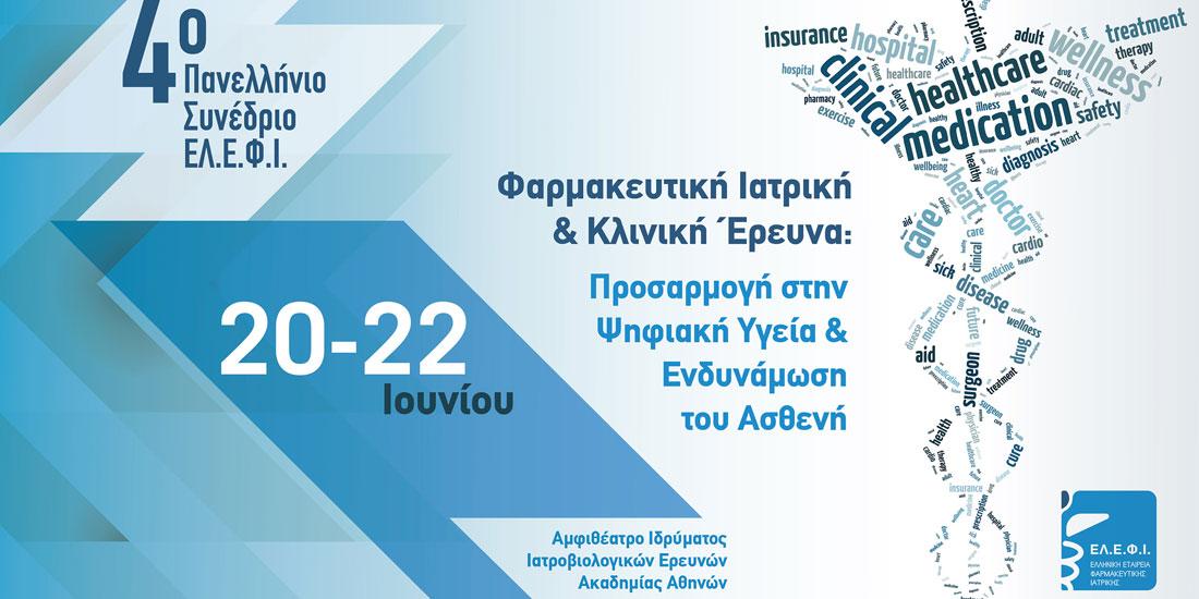 4ο Πανελλήνιο Συνέδριο Κλινικής Έρευνας: Φαρμακευτική Ιατρική & Κλινική Έρευνα στον 21ο αιώνα