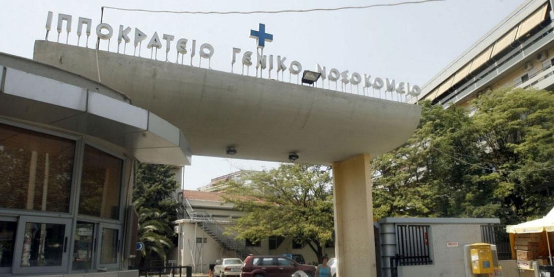 Στα τέλη του 2019 αναμένεται να λειτουργήσει Αιμοδυναμικό Εργαστήριο στο Ιπποκράτειο