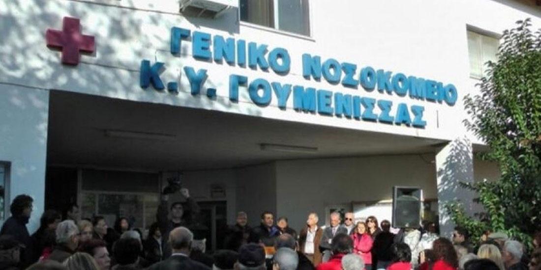 Σοβαρά προβλήματα στο νοσοκομείο Γουμένισσας καταγγέλλει η ΠΟΕΔΗΝ