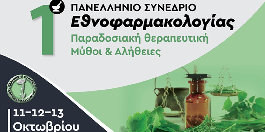 1ο Πανελλήνιο Συνέδριο Εθνοφαρμακολογίας: «Παραδοσιακή Θεραπευτική - Μύθοι και Αλήθειες»