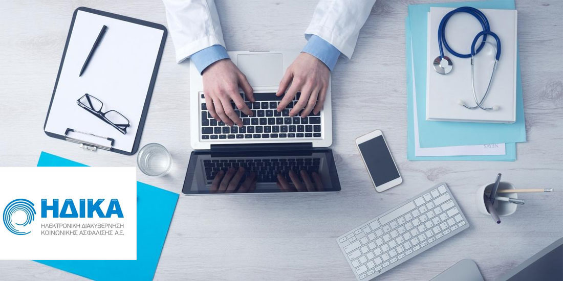 ΗΔΙΚΑ: Από το υπ. Υγείας στο υπ. Ψηφιακής Διακυβέρνησης