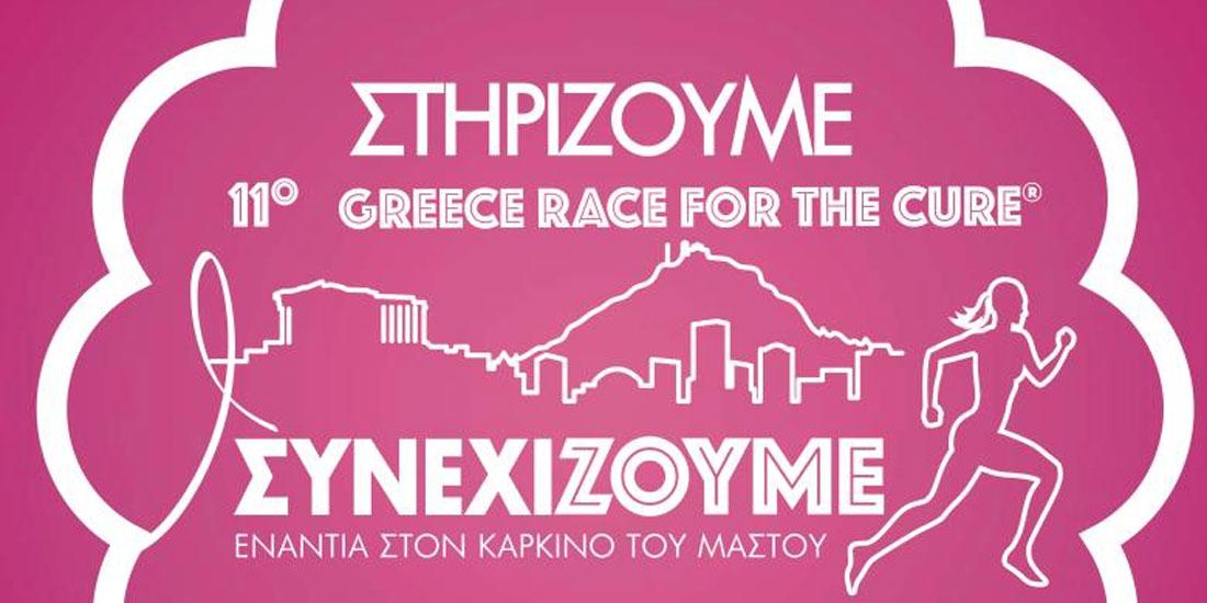 11ο Greece Race for the Cure ® & 33ος Γύρος της Αθήνας μαζί την Κυριακή 29 Σεπτεμβρίου στο Ζάππειο
