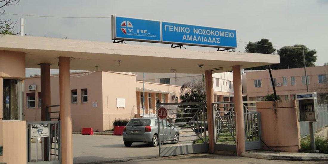 Καταγγέλλει η ΠΟΕΔΗΝ το «λουκέτο» στην Παθολογική Κλινική του Νοσοκομείου Αμαλιάδας