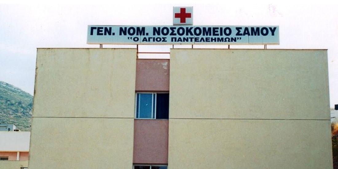 Γ.Ν. Σάμου: «Αδειούχος» ο υπό μετακίνηση παιδίατρος