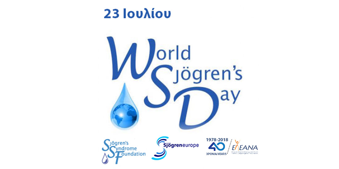 Sjogren Syndrome: Ένα κοινό νόσημα που παραμένει ελάχιστα γνωστό