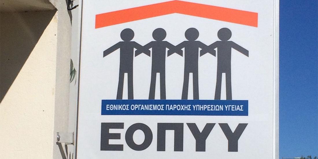 ΕΟΠΥΥ: Εντελώς δωρεάν θα καλυφθούν οι εγκαυματίες