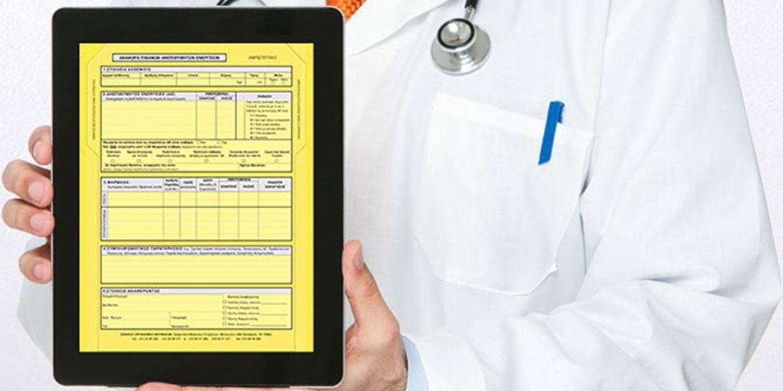 Κίτρινη κάρτα: Ευτυχώς που υπάρχουν και οι εταιρείες που κάνουν κλινικές μελέτες...