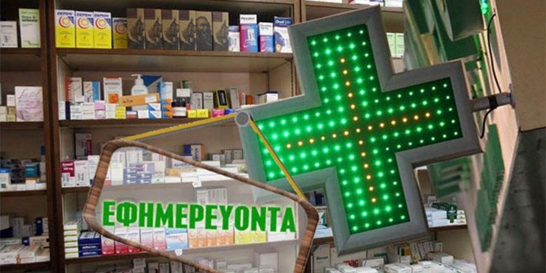 Τι ισχύει με τις εφημερίες στα μονοεδρικά φαρμακεία