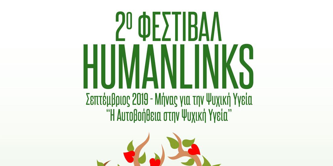 «Αυτοβοήθεια και Ψυχική Υγεία»: Το 2ο Φεστιβάλ των Humanlinks για την Ψυχική Υγεία