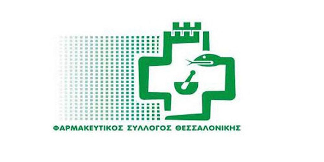 Υπόμνημα ΦΣ Θεσσαλονίκης στον Πρωθυπουργό με τα σημαντικότερα προβλήματα που αντιμετωπίζει ο χώρος του φαρμάκου