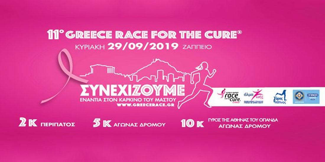 11ο Greece Race for the Cure ® & 33ος Γύρος της Αθήνας του ΟΠΑΝΔΑ: οι εγγραφές άρχισαν