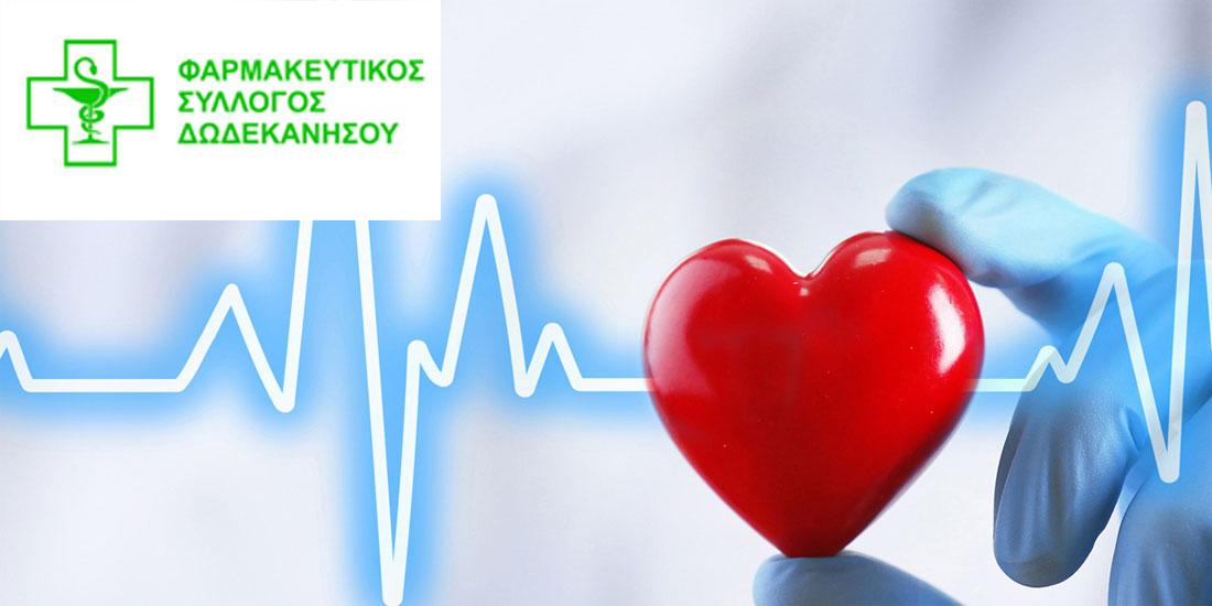 Ημερίδες για την πρόληψη των καρδιαγγειακών νόσων σε Ρόδο και Καστελλόριζο