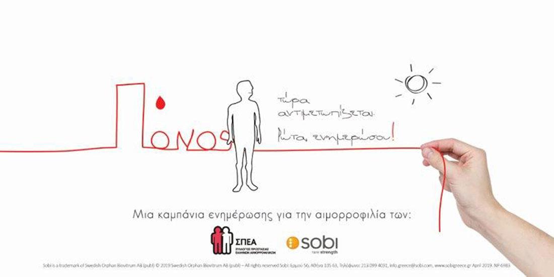 «Κόκκινη Κλωστή»: Καμπάνια Ενημέρωσης για την Αιμορροφιλία