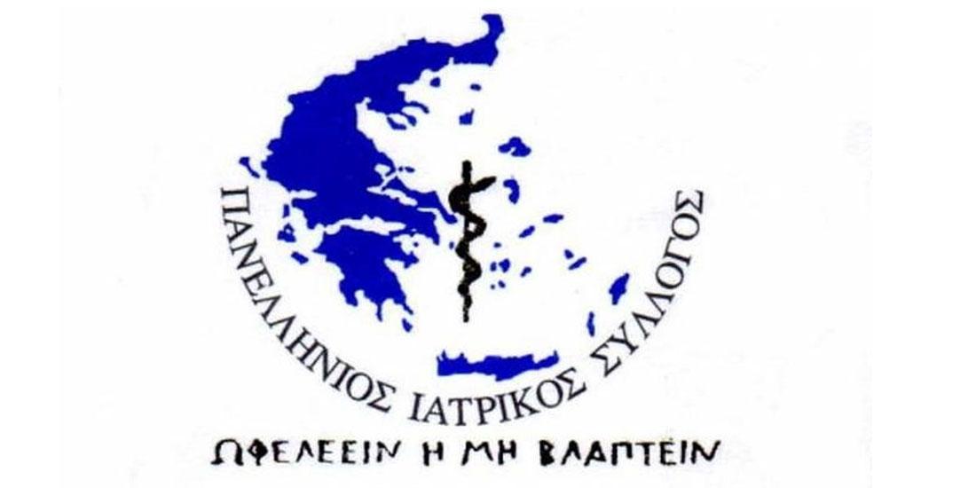 Παρέμβαση του ΠΙΣ στη συμμετοχή Ελλήνων γιατρών σε συνέδριο στη Κερύνεια