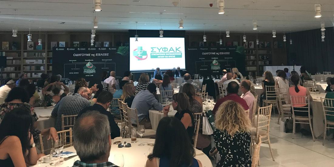 Μήνυμα για αλλαγή νοοτροπίας σε εκδήλωση γνωριμίας του ΣΥΦΑΚ με τους συνεργάτες του φαρμακοποιούς στην Αθήνα