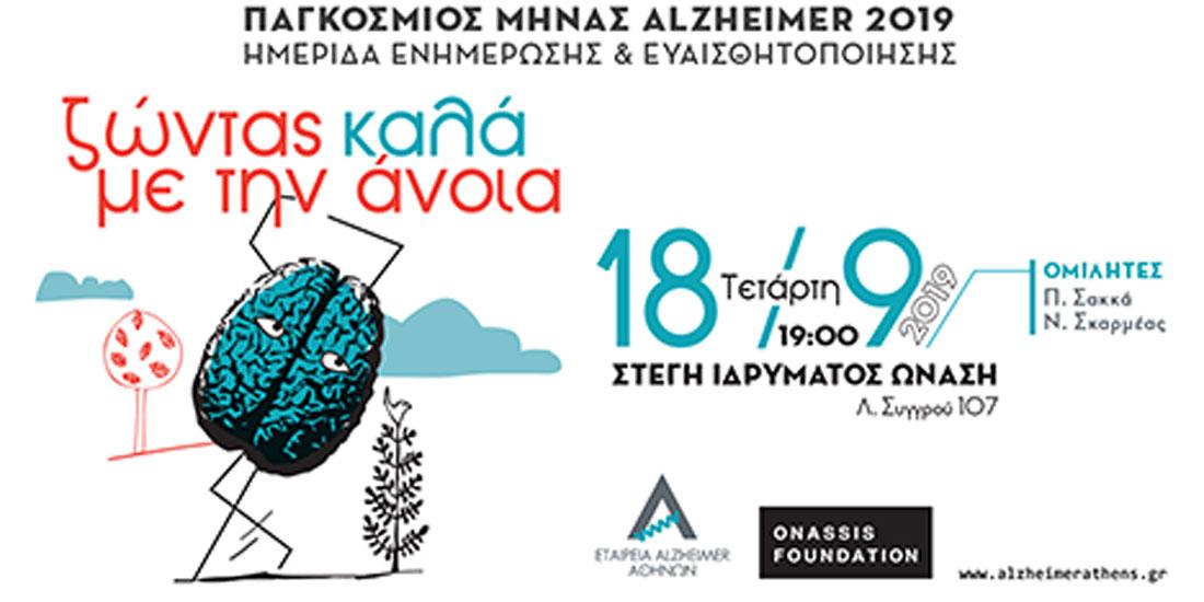 Νεότερα δεδομένα για την άνοια και τη νόσο Alzheimer με τη συνδρομή και ελληνικών μελετών