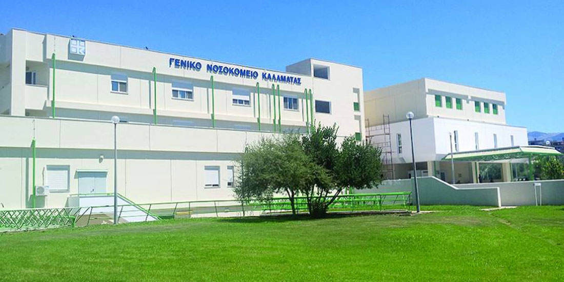 Παρεμβάσεις ενεργειακής αναβάθμισης προϋπολογισμού 4.500.000€ για το Νοσοκομείο Καλαμάτας