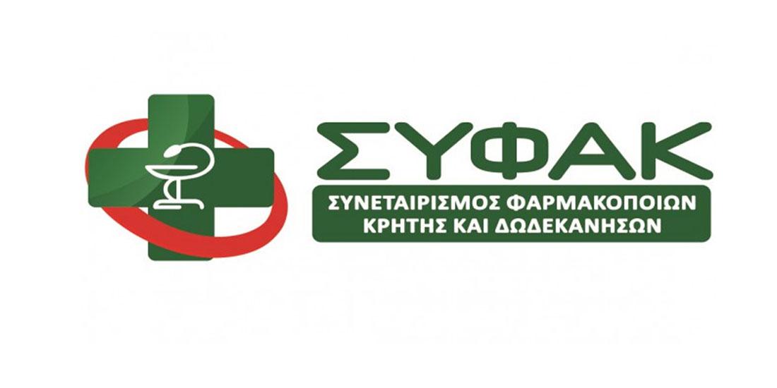 Ξεκινά στο Ηράκλειο της Κρήτης το 7ο συνέδριο του Συνεταιρισμού Φαρμακοποιών Κρήτης