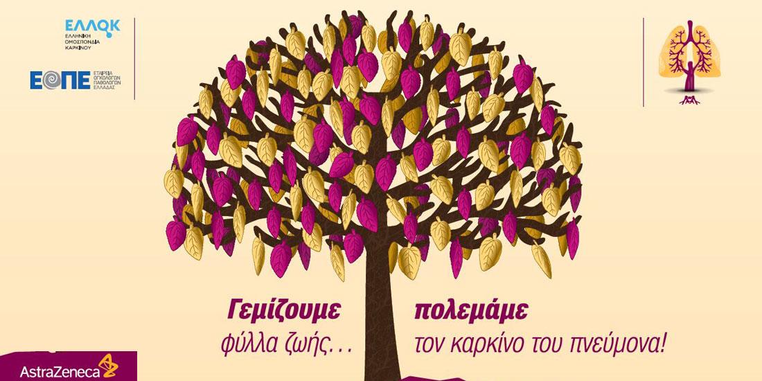 Εκστρατεία ενημέρωσης: «Γεμίζουμε φύλλα ζωής...πολεμάμε τον καρκίνο του Πνεύμονα!»