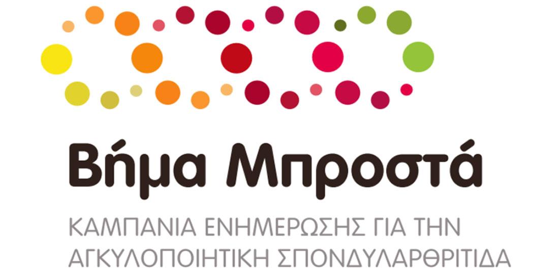 To «Βήμα Μπροστά» στο 9ο Spetses mini Marathon