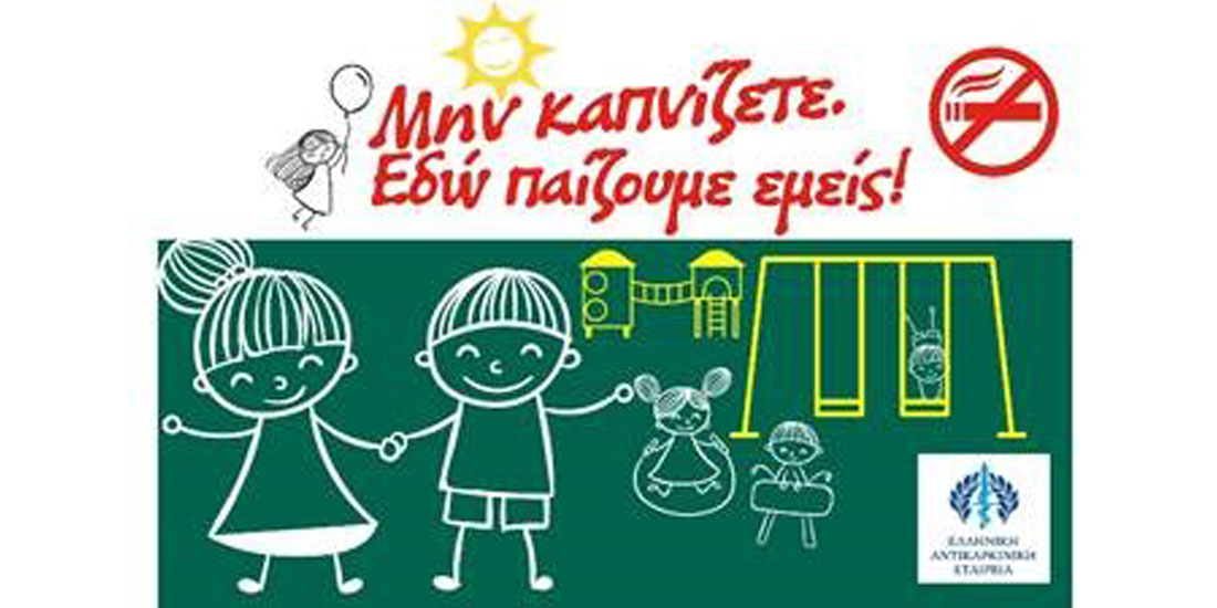 Ελληνική Αντικαρκινική Εταιρεία: Θερμά σχόλια για την απαγόρευση του καπνίσματος στις παιδικές χαρές