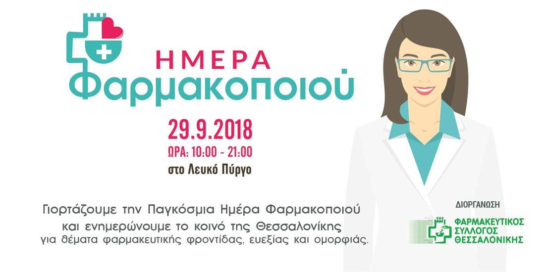 Πρωτότυπη δράση του ΦΣ Θεσσαλονίκης με αφορμή την Παγκόσμια Ημέρα Φαρμακοποιού