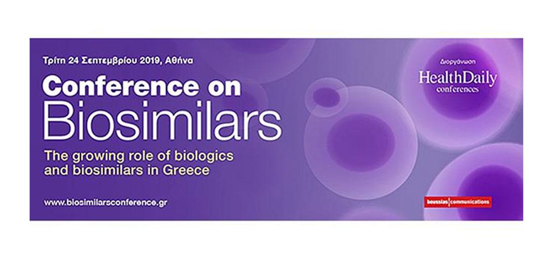Ημερίδα για τα βιολογικά & βιο-ομοειδή προϊόντα και το ρόλο τους στην Ελλάδα