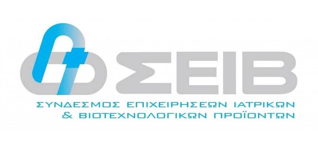 ΣΕΙΒ: Ατιμολόγητες προμήθειες των Δημόσιων Νοσοκομείων και Clawback του ΕΟΠΥΥ στα Ιατροτεχνολογικά προϊόντα