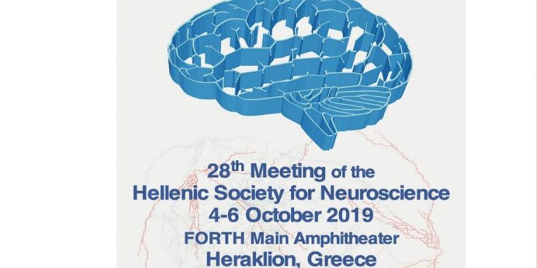 28ο Συνέδριο της Ελληνικής Εταιρείας για τις Νευροεπιστήμες στο Ηράκλειο Κρήτης