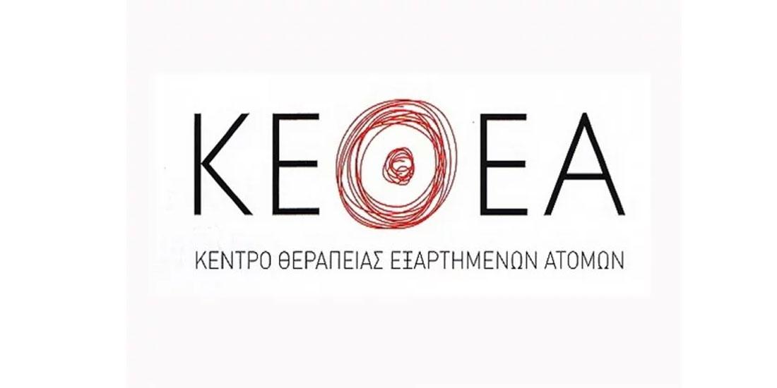 Διαμαρτυρία εργαζομένων, μελών και του συλλόγου φίλων του προγράμματος ΑΡΓΩ του Ψυχιατρικού Νοσοκομείου Θεσσαλονίκης