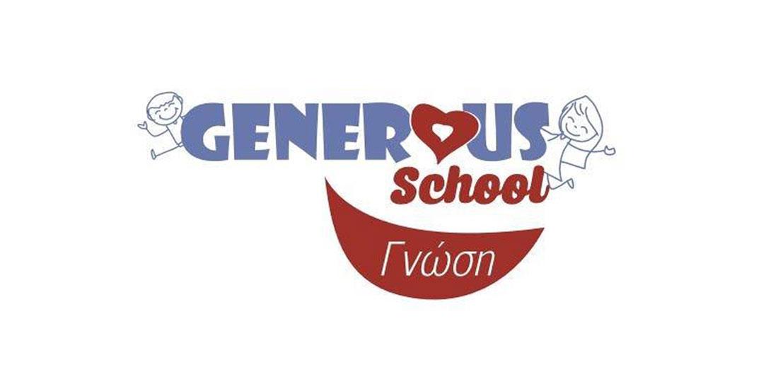 «GENEROUS Γνώση»: Άλλα δύο νησιά υποστήριξε το πρόγραμμα ενίσχυσης σχολείων ακριτικών περιοχών