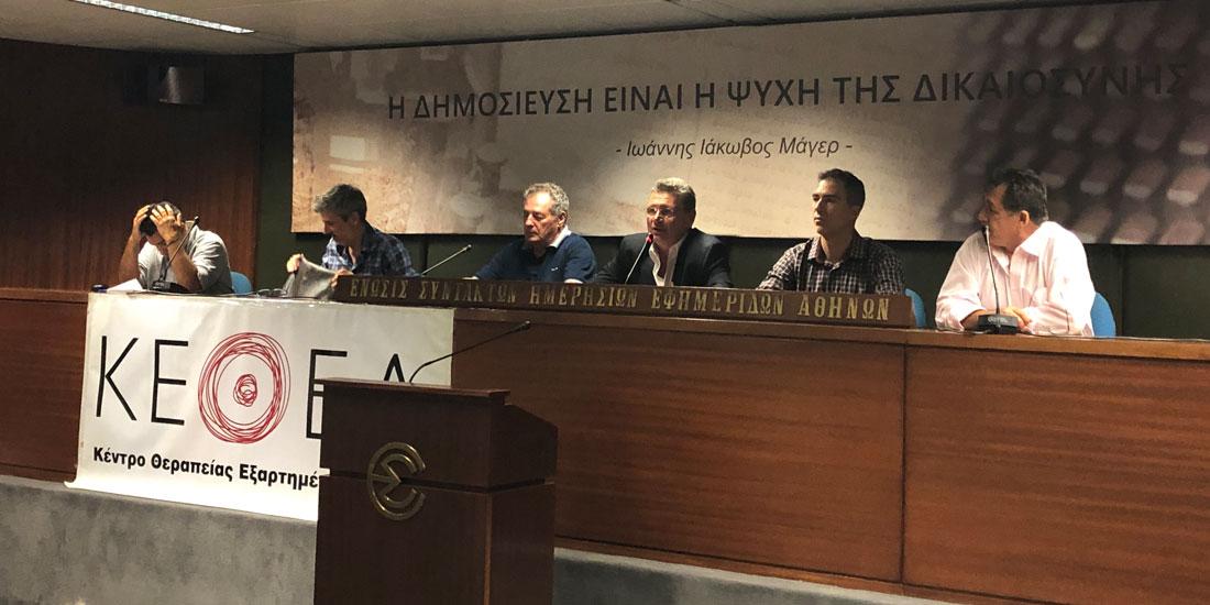 Ασυμφωνία μεταξύ υπουργείου και ΚΕΘΕΑ για τη διοίκηση