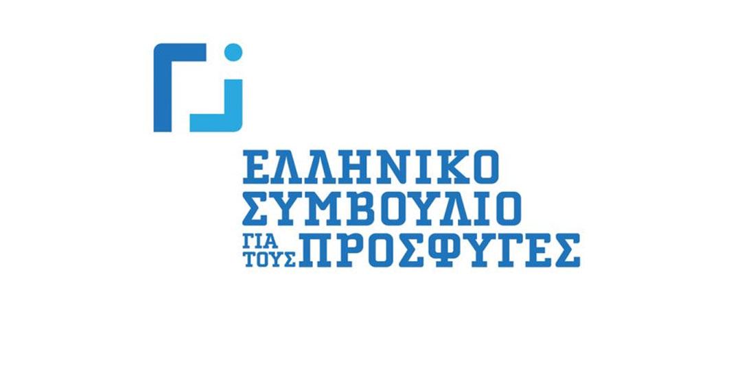 Ελληνικό Συμβούλιο για τους Πρόσφυγες: Θεμελιώδες δικαίωμα και υποχρέωση της πολιτείας η πρόσβαση των προσφύγων στην υγεία