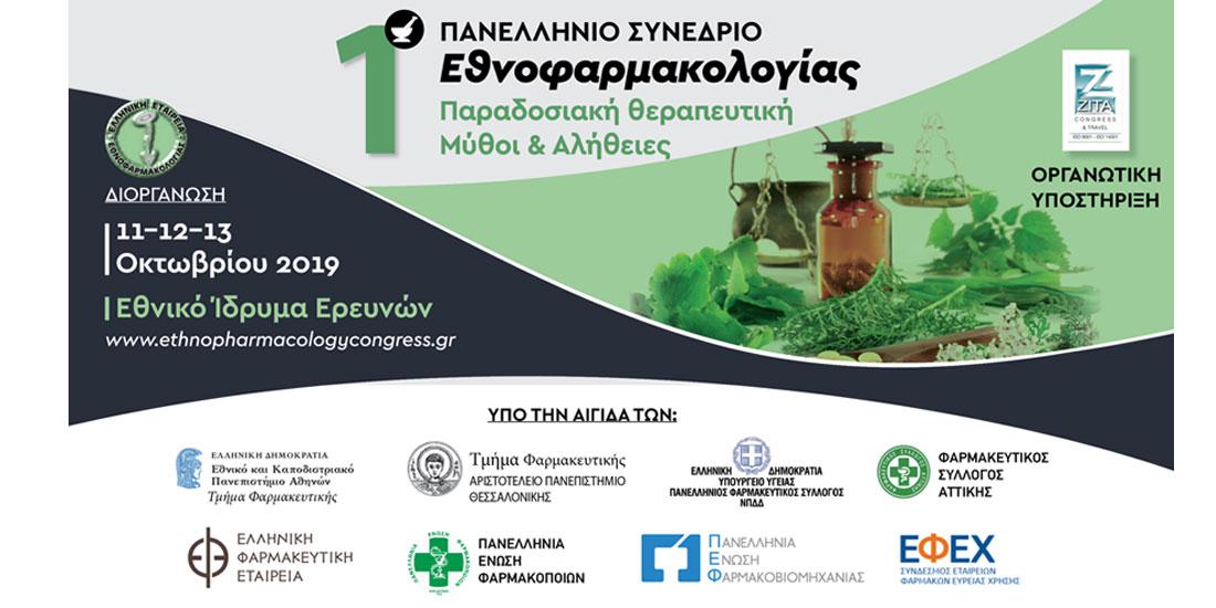 Ξεκινά το 1ο Πανελλήνιο Συνέδριο Εθνοφαρμακολογίας με πολλές προσδοκίες