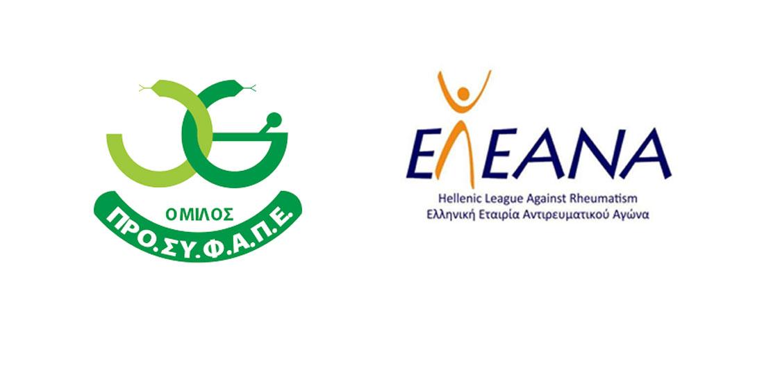 Ο ΠΡΟΣΥΦΑΠΕ ξεκινάει συνεργασία με την Ελληνική Εταιρεία Αντιρευματκού Αγώνα (ΕΛ.Ε.ΑΝ.Α)