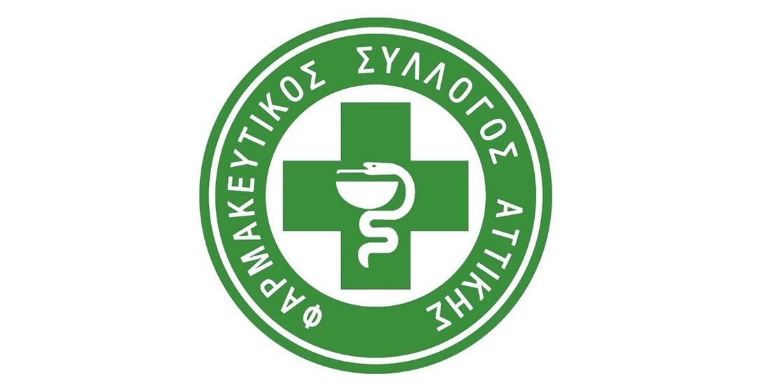 Φαρμακευτικός Σύλλογος Αττικής: «Η κατεβάζετε τα απαράδεκτα και λανθασμένα σημειώματα ή καταφεύγουμε στον Εισαγγελέα!»