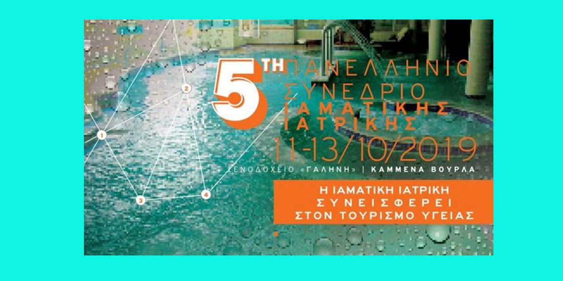 5ο Συνέδριο Ιαματικής Ιατρικής