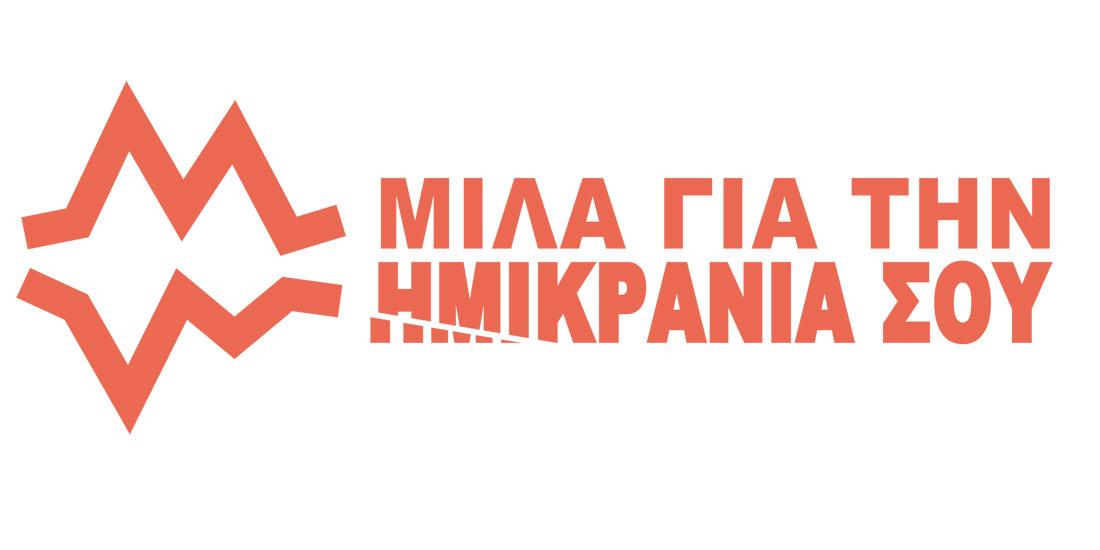«ΜΙΛΑ ΓΙΑ ΤΗΝ ΗΜΙΚΡΑΝΙΑ ΣΟΥ»: Οι πάσχοντες από Ημικρανία πρέπει να βρουν την υποστήριξη που χρειάζονται