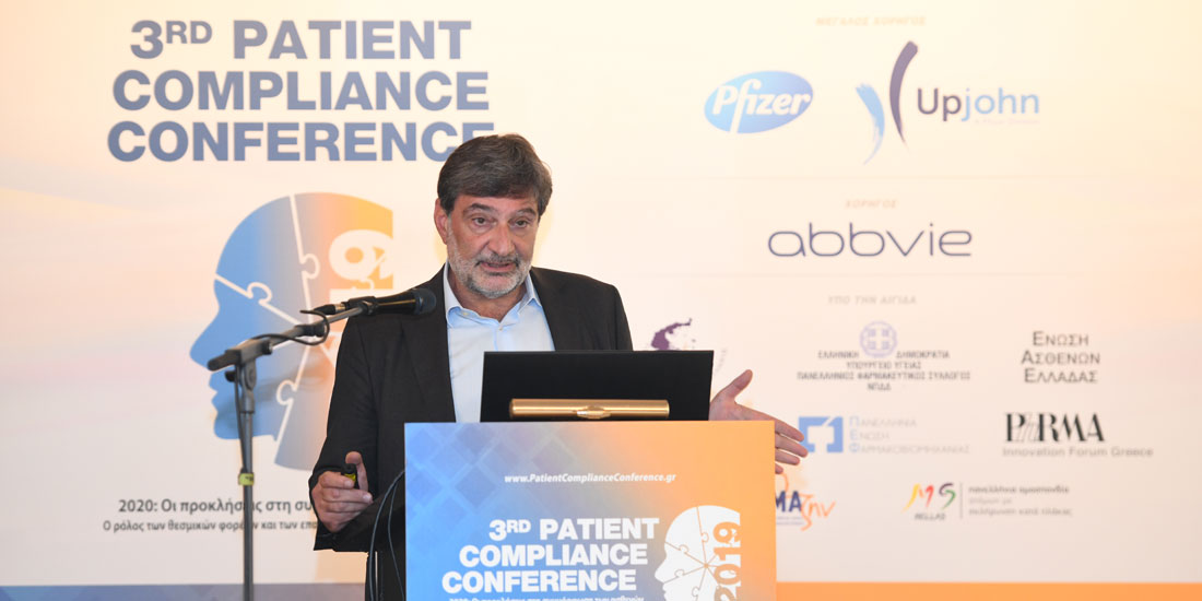 3rd Patient Compliance Conference 2019: Θεραπευτικά πρωτόκολλα και η χρησιμότητα του ολοκληρωμένου θεραπευτικού πλάνου στη συμμόρφωση.