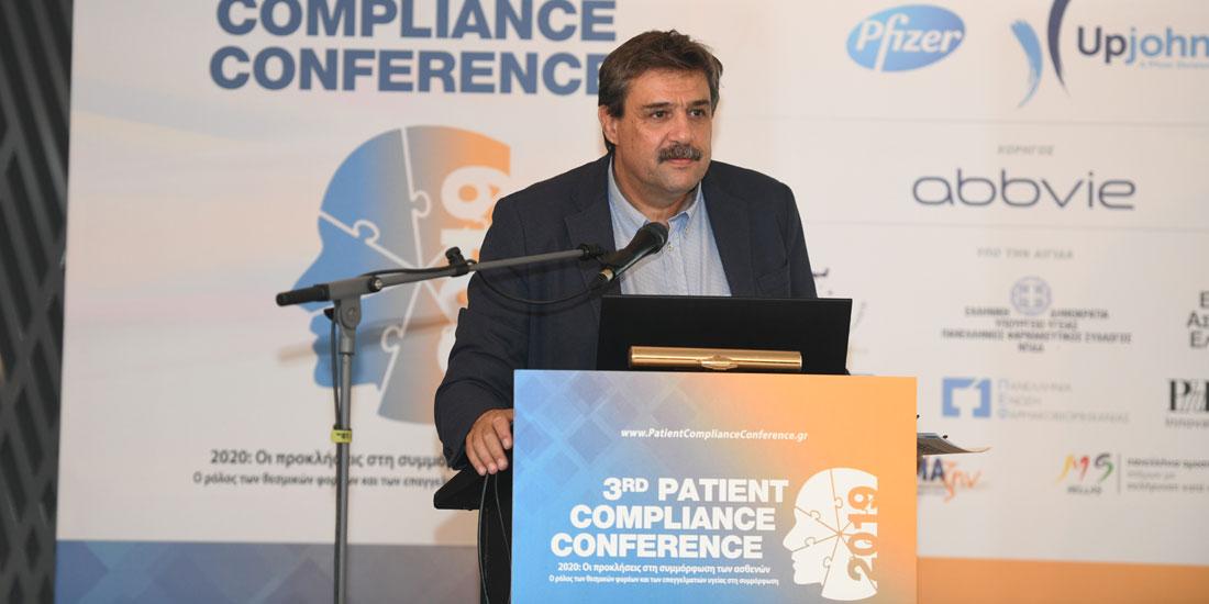 Ο Ανδρέας Ξανθός στο 3rd Patient Compliance Conference 2019