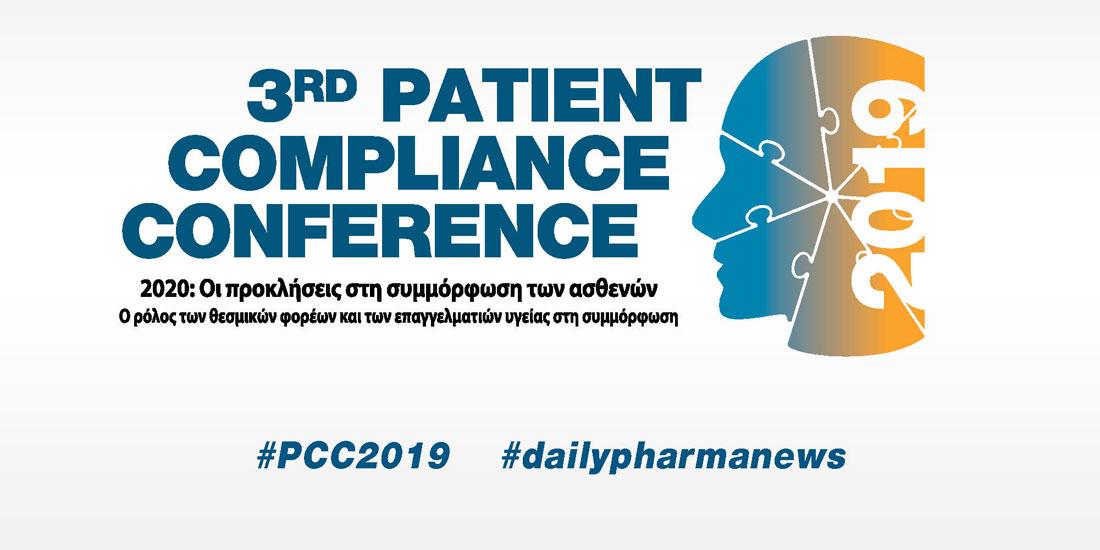 3rd Patient Compliance Conference 2019, «2020: Οι προκλήσεις στη συμμόρφωση των ασθενών. Ο ρόλος των θεσμικών φορέων και των επαγγελματιών υγείας στη συμμόρφωση».