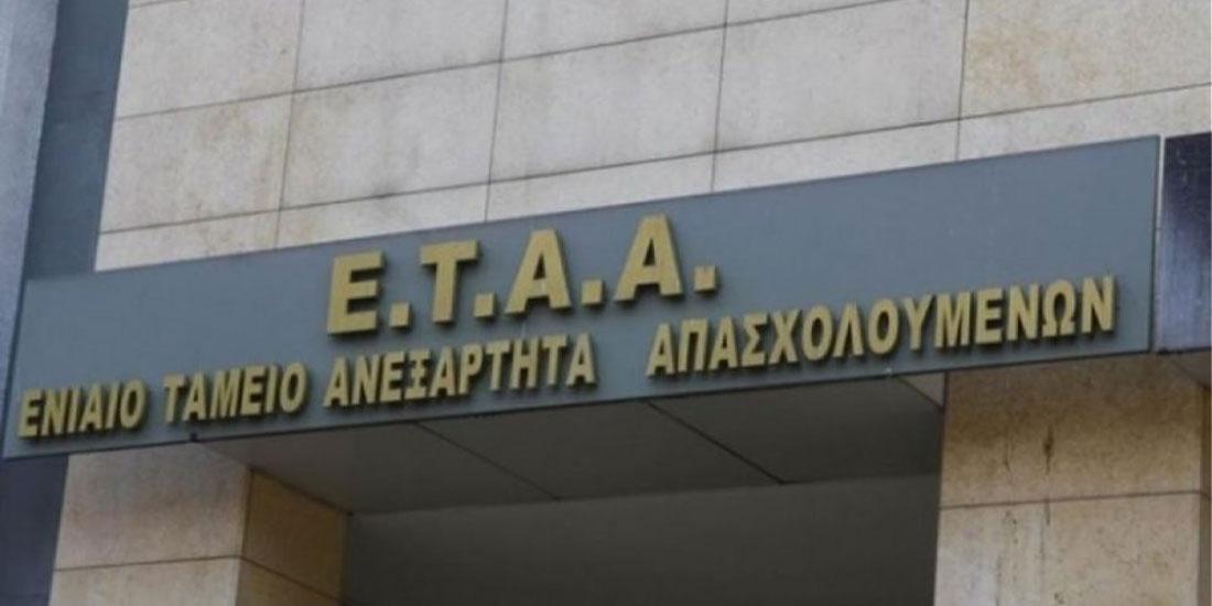 Κοινό μέτωπο υγειονομικών για την επίλυση των προβλημάτων στο τέως ασφαλιστικό ταμείο ΕΤΑΑ - Τομέας Υγειονομικών
