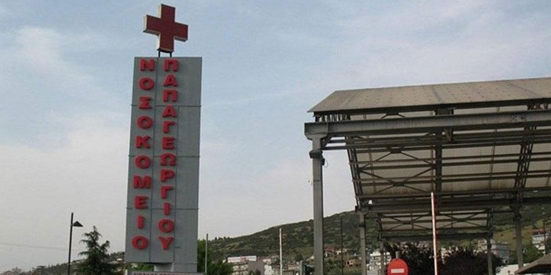 Ενημέρωση και δωρεάν εξετάσεις για την ψωρίαση στο Νοσοκομείο Παπαγεωργίου