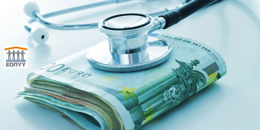 Τα λειτουργικά έξοδα του ΕΟΠΥΥ, «καταπίνουν» τη μισθοδοσία των γιατρών