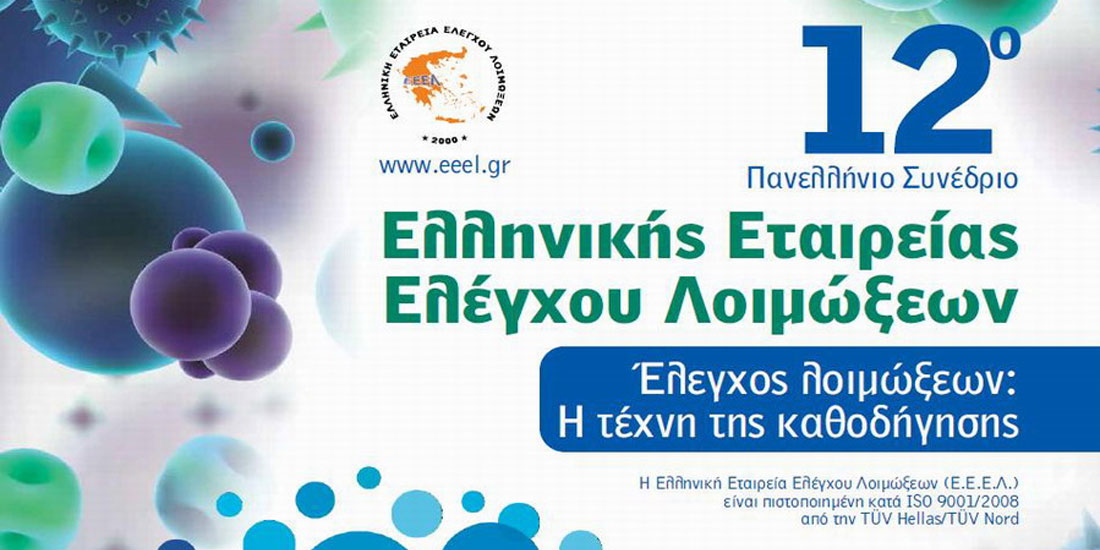 12ο Πανελλήνιο Συνέδριο Ελέγχου Λοιμώξεων