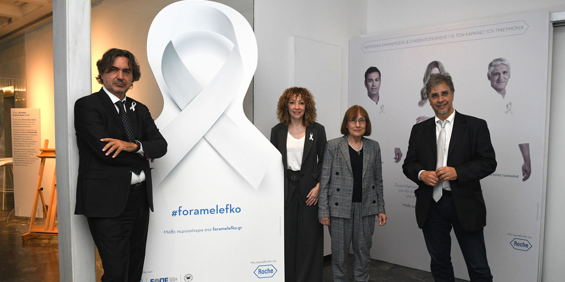 «Φοράμε λευκό» και ενημερωνόμαστε για τον καρκίνο του πνεύμονα