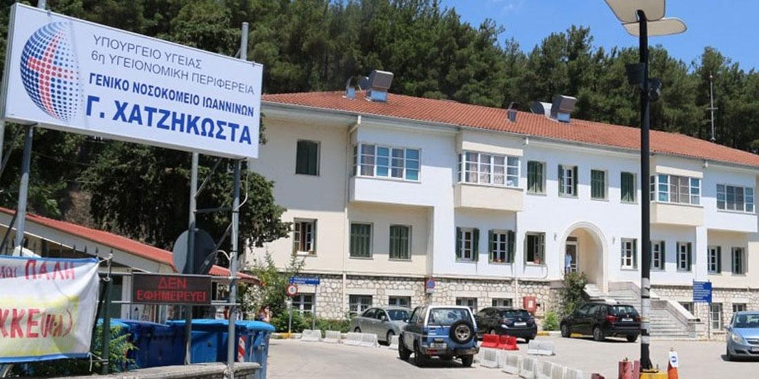 Iωάννινα: Σε λειτουργία το 1ο σε νοσοκομείο, Πολυδύναμο Κέντρο Αντιμετώπισης αλκοολικών και κρίσης χρηστών ναρκωτικών