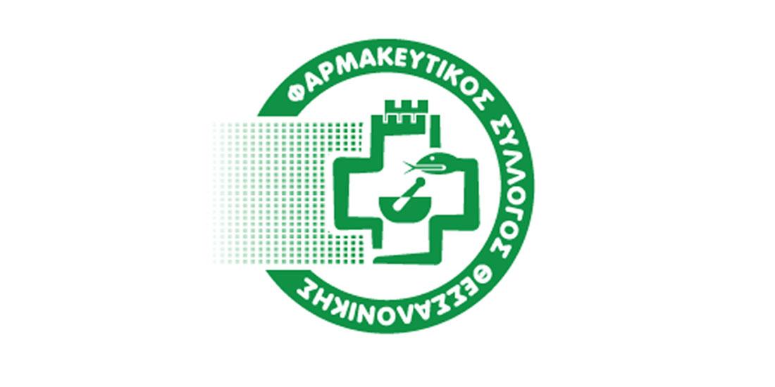 Ο ΦΣ Θεσσαλονίκης ζητά απαγόρευση παράλληλων εξαγωγών από ΕΟΦ και Υπουργείο Υγείας